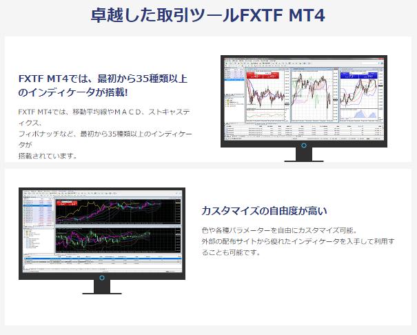 FXTFはMT4対応