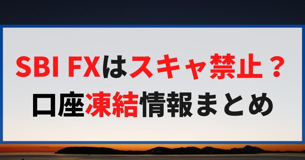 SBI FXはスキャルピング禁止?凍結情報まとめ