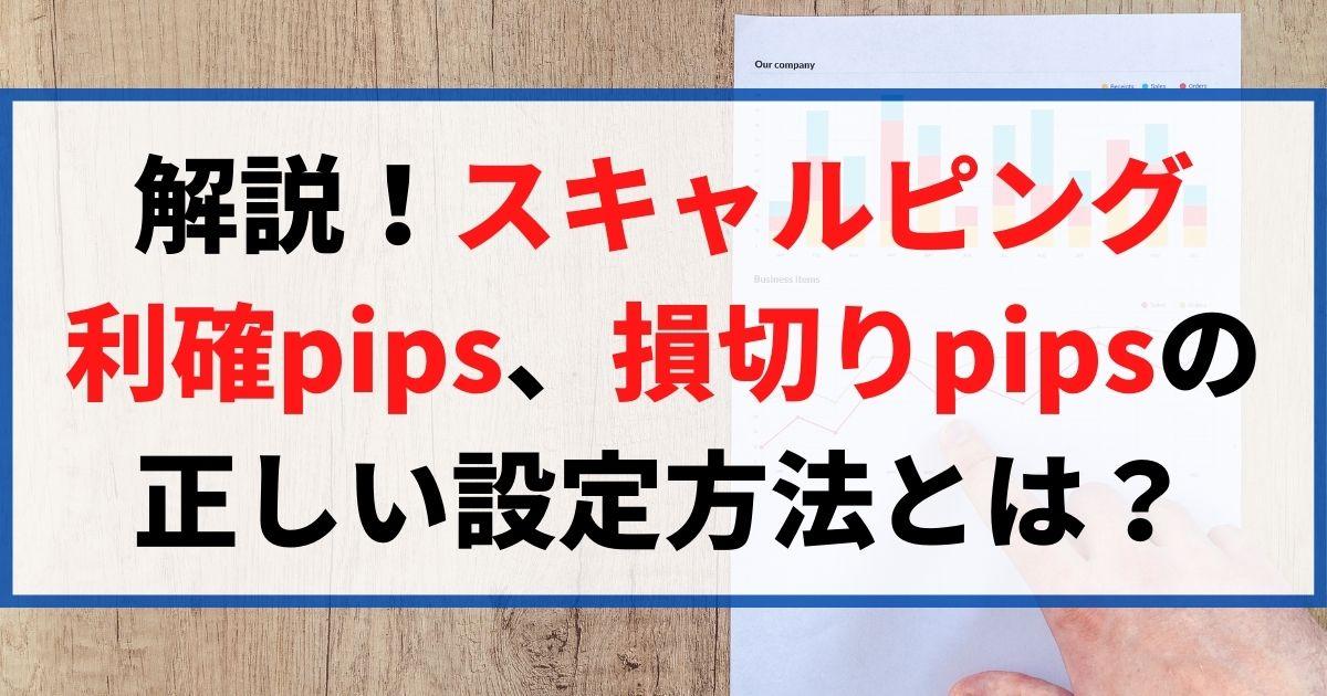 スキャルピングの利確pips、損切pipsの設定方法とは?