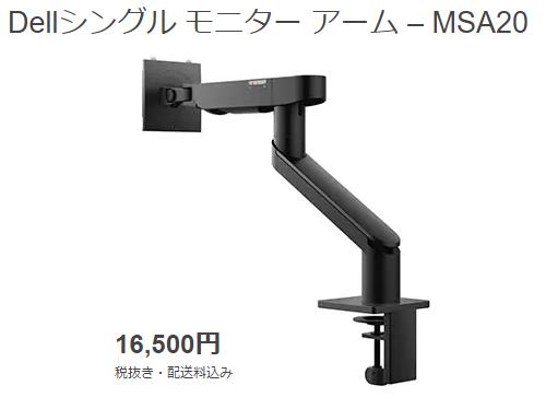 DELLのモニタアーム MSA20