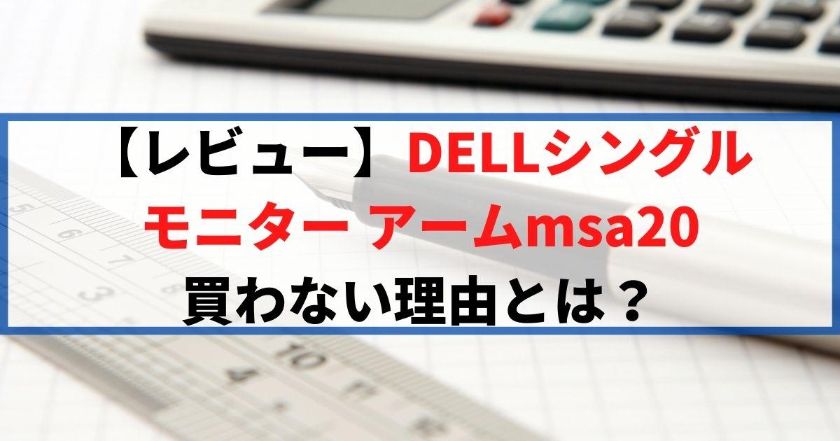 【レビュー】DELLシングルモニター アームmsa20 買わない理由とは?