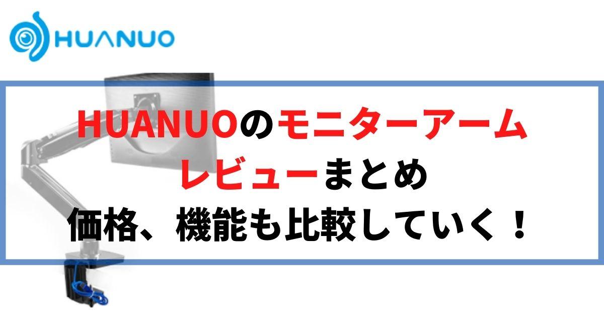 HUANUOモニターアームのレビューまとめ!