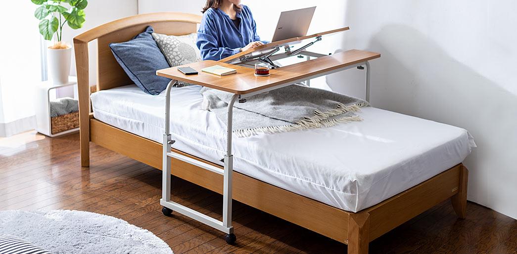 ベッドへの設置パターン
