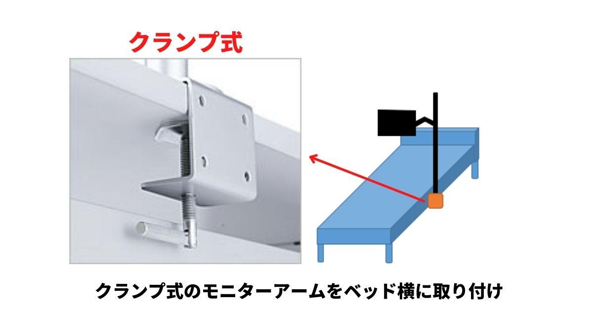 ベッドの横へクランプ式のモニターアームを取り付ける