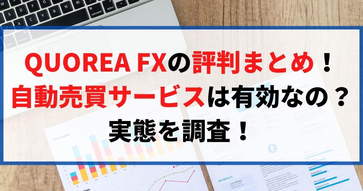 QUOREA FXの評判まとめ!本当に良いサービスなの?