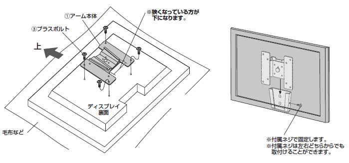 ディスプレイにVESAマウントを取り付け、壁のブラケットと接続