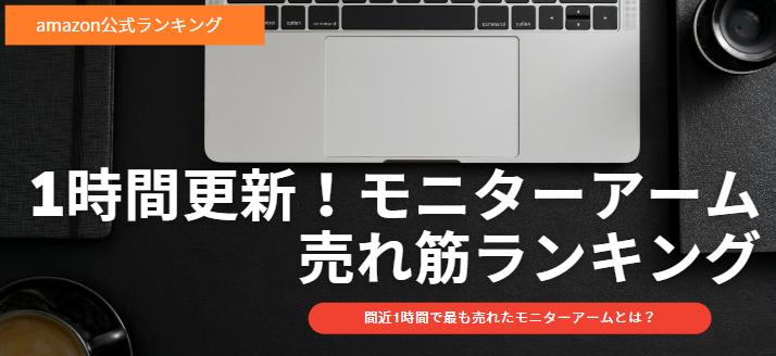 amazon公式:モニターアーム売れ筋ランキング