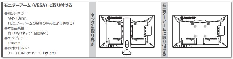 EX-LDGC242HTBへのモニターアームの取り付け方