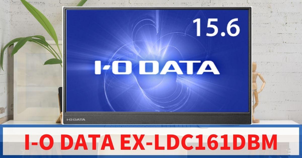ex-ldc161dbm