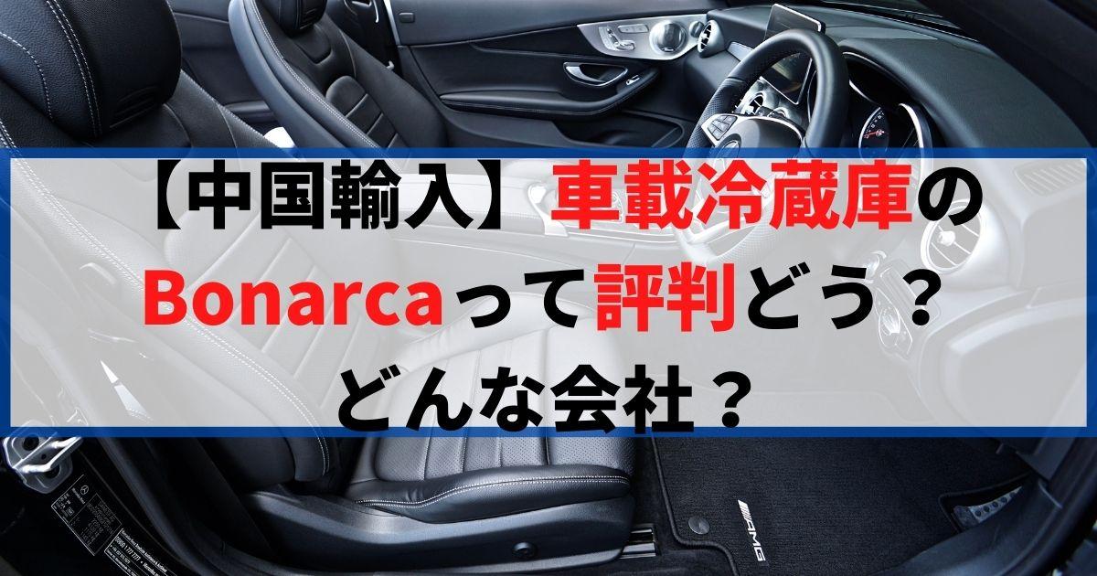【中国輸入】車載冷蔵庫のBonarcaって評判どう?どんな会社?