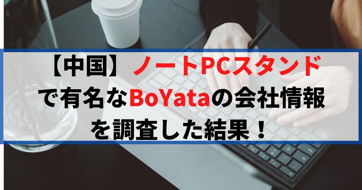 ノートPCスタンドで有名なBoYataの会社を調査した結果