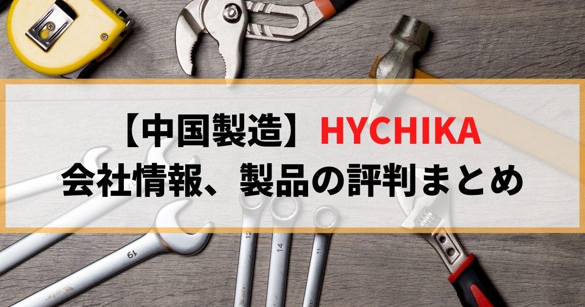 中国製造、HYCHIKAの会社情報、製品の評判まとめ