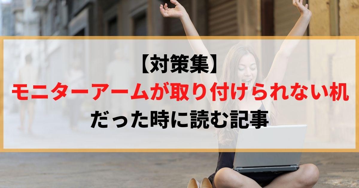 【対策集】モニターアームが取り付けられない机だった時に読む記事