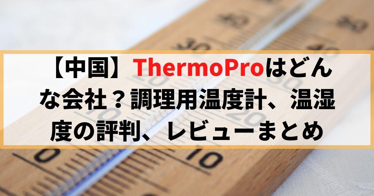 【中国】ThermoProはどんな会社?調理用温度計、温湿度の評判、レビューまとめ