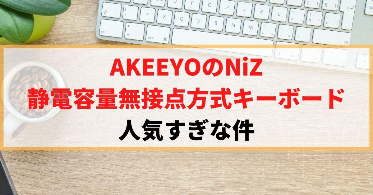 AKEEYO 【2020 アップバージョン】NiZ 静電容量無接点方式 パソコン用キーボード