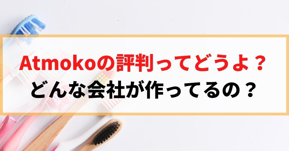 【中国】Atmokoの評判ってどうよ?どこの国のどんな会社が作ってるの?
