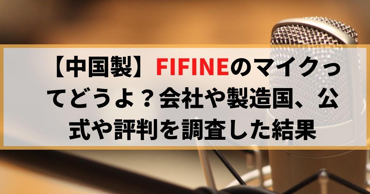 【中国製】FIFINEのマイクってどうよ?会社や製造国、公式や評判を調査した結果
