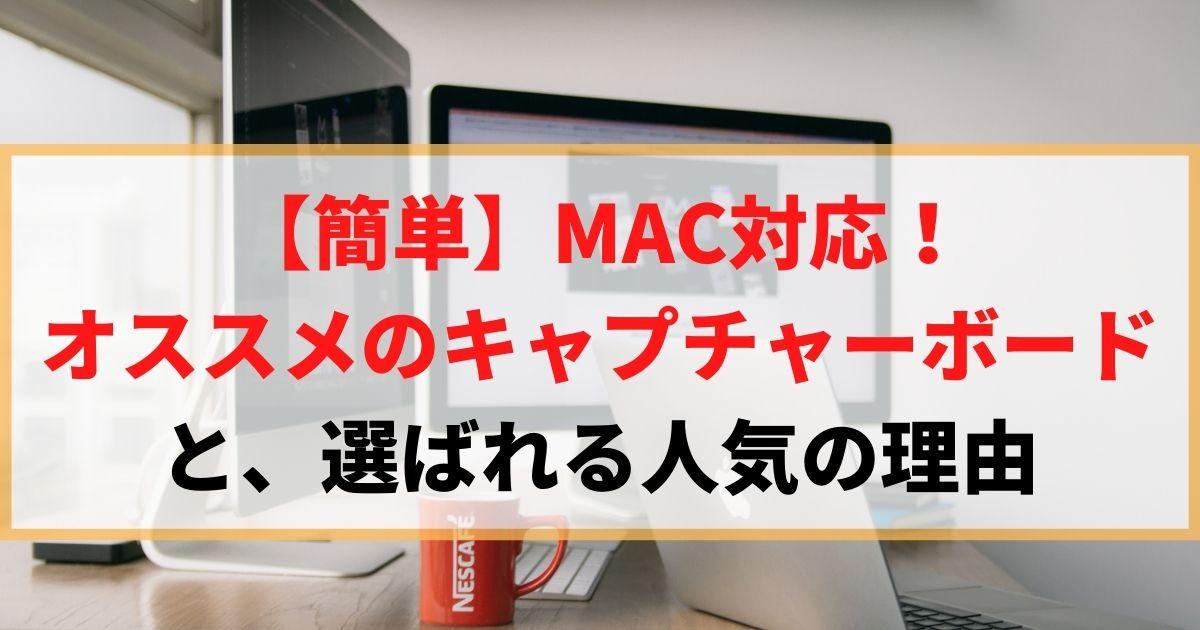 【簡単】MAC対応!オススメのキャプチャーボードとその理由