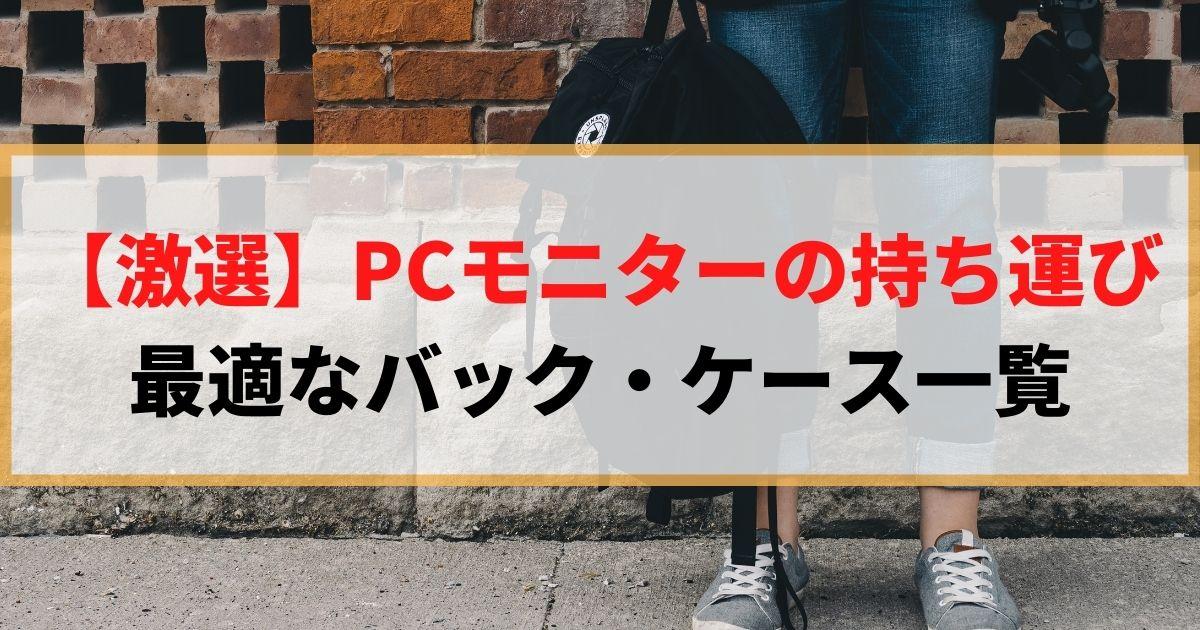 【激選】PCモニターの持ち運びに最適なバック・ケース一覧