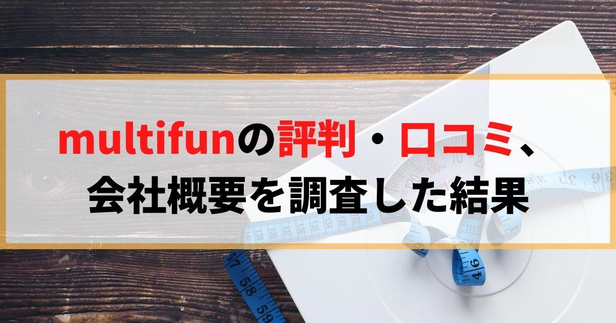 【やっぱり中国】multifunの評判、口コミ、会社概要を調査した結果