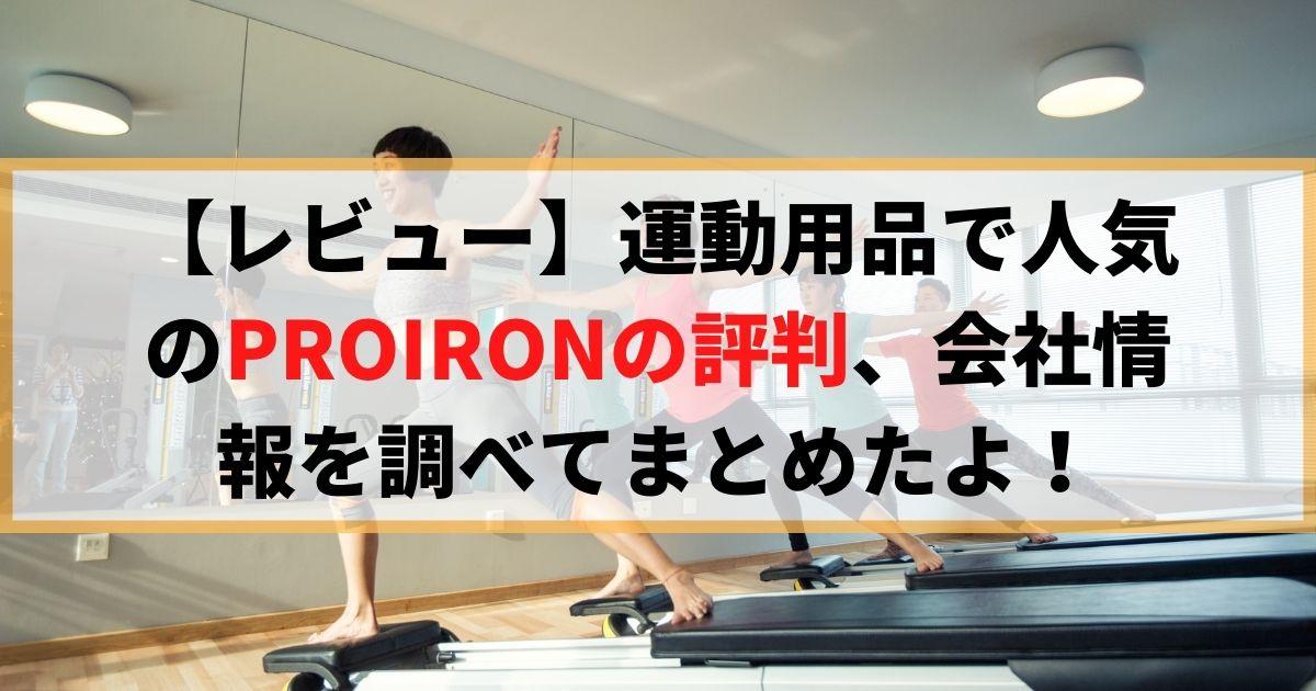 【レビュー】運動用品で人気のPROIRONの評判、会社情報を調べてまとめたよ!