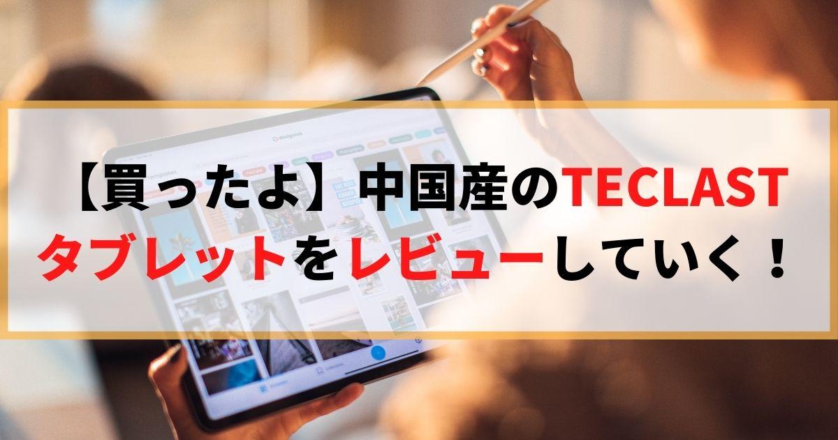 【買ったよ】中国産のTECLASTタブレットをレビューしていく!