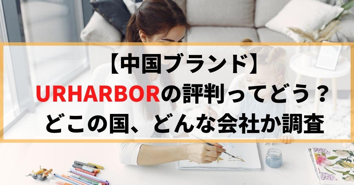 【中国】URHARBORの評判ってどうよ?どこの国、どんな会社か調査