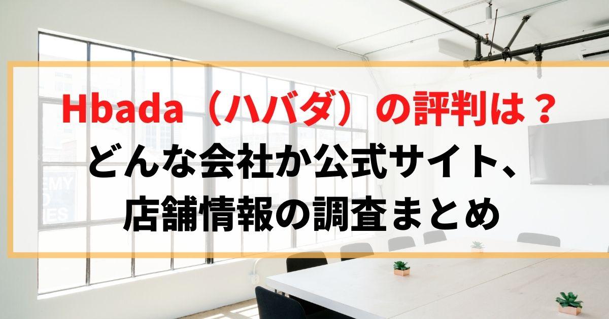 【中国】Hbada(ハバダ)の評判は?どんな会社か公式サイト、店舗情報まとめ