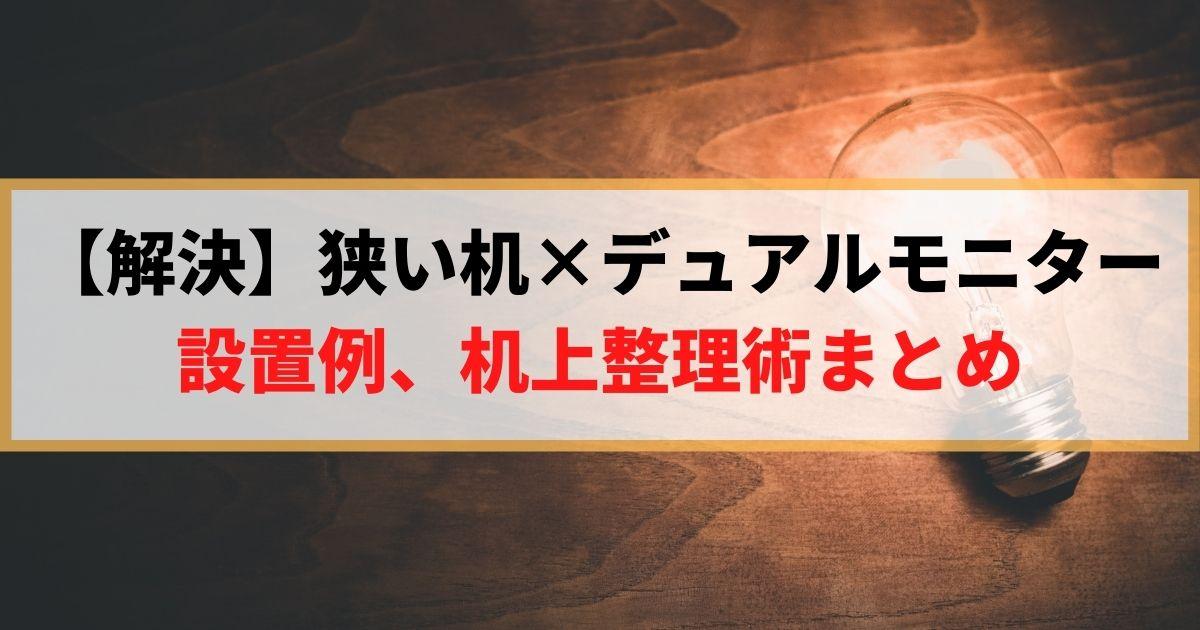 【解決】狭い机へのデュアルモニター設置例、机上整理術まとめ