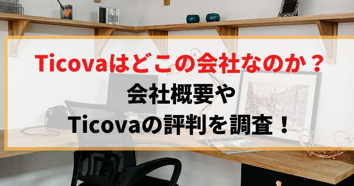 【中国】Ticovaはどこの会社なのか?会社概要とTicovaの評判を調査!