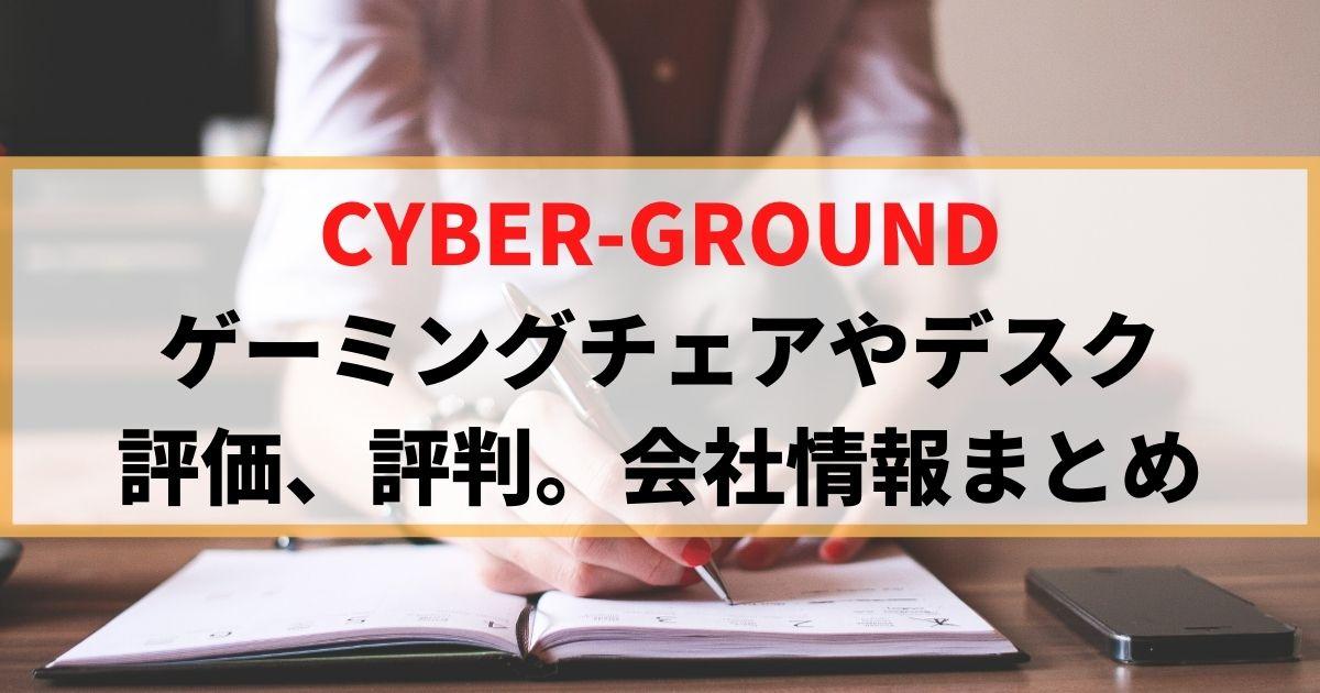 CYBER-GROUNDのゲーミングチェアやデスクの評価、評判。会社情報
