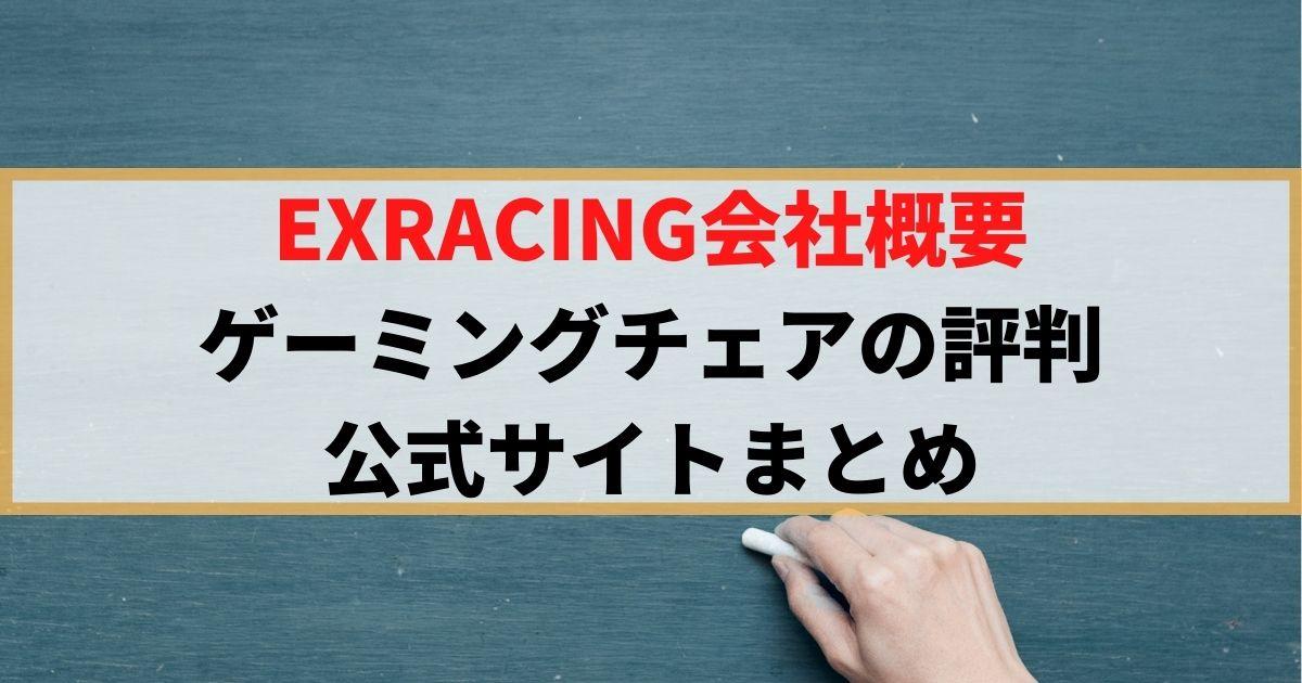 【海外製造】EXRACINGの会社概要、ゲーミングチェアの評判、公式サイトまとめ