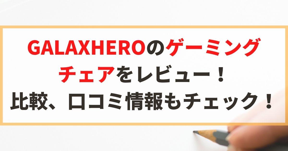 【比較有】GALAXHEROのゲーミングチェアをレビュー!比較、口コミ情報もチェック