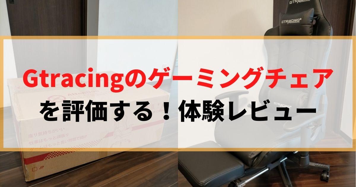 【購入済み】Gtracingのゲーミングチェアを評価する!体験レビュー