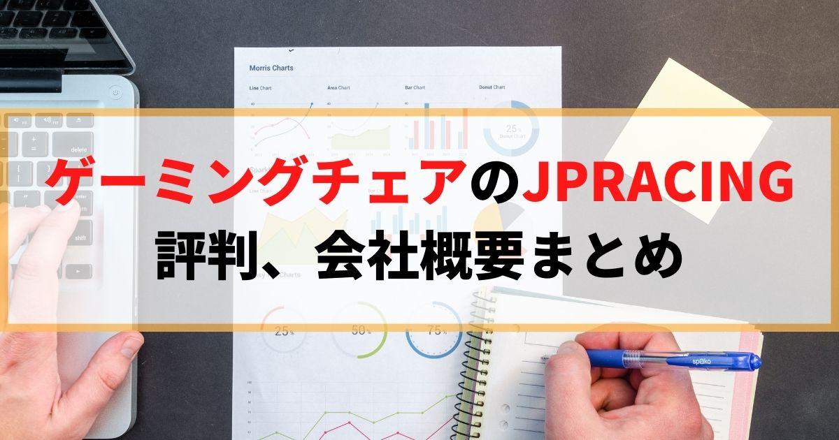 【レビュー】ゲーミングチェアのJPRACINGの評判、会社概要まとめ