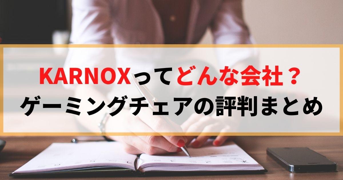 【まとめ】KARNOXってどんな会社?ゲーミングチェアの評判や機種の違い