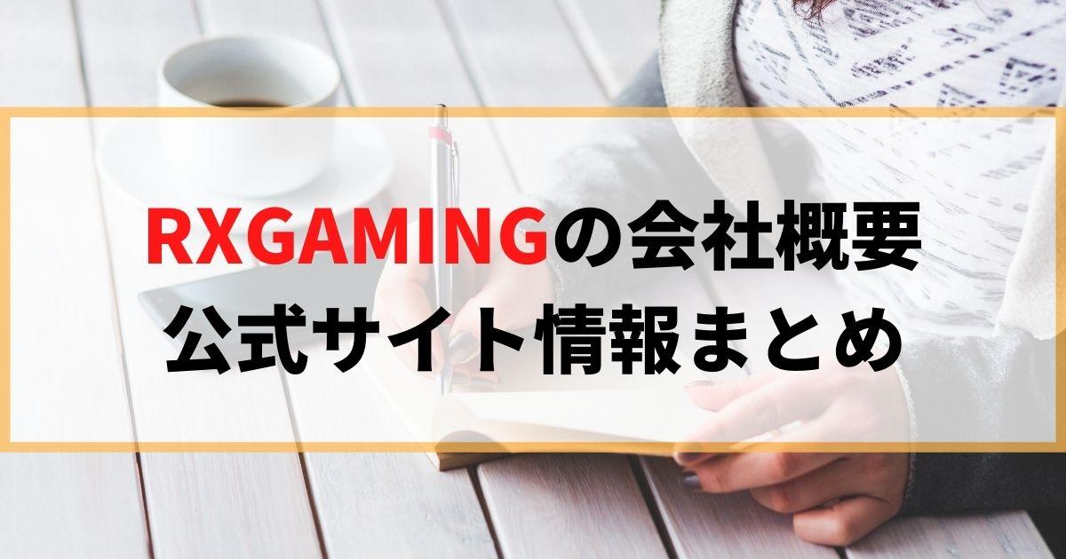 RXGAMINGの会社概要、公式サイト情報まとめ