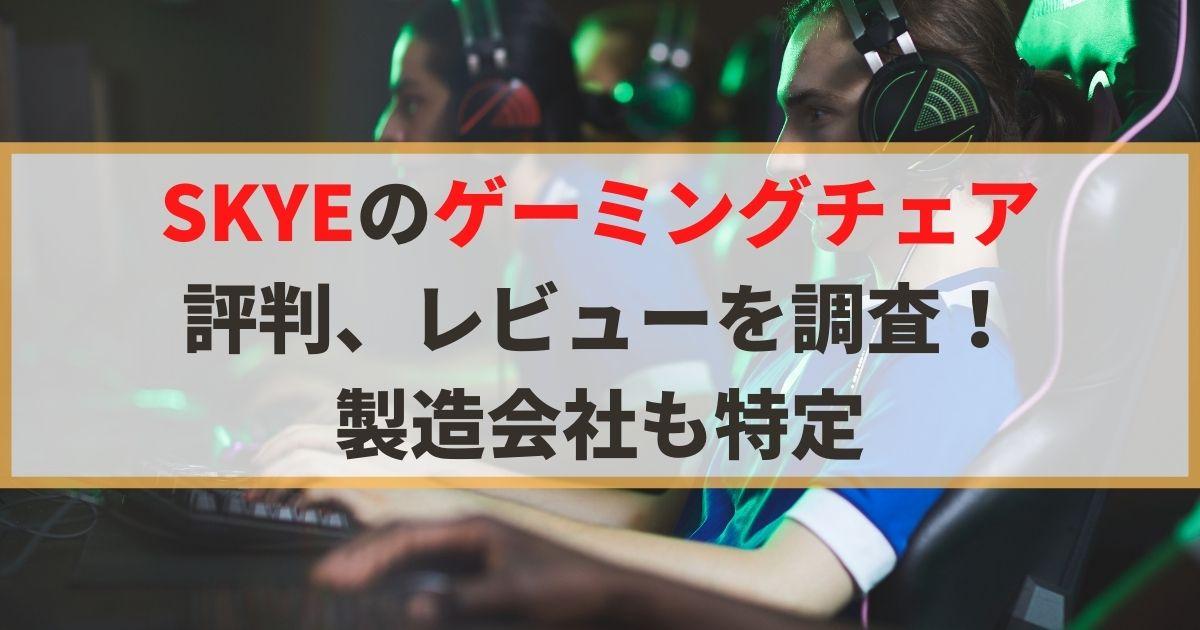 【まとめ】SKYEのゲーミングチェアの評判、レビューを調査!製造会社も特定