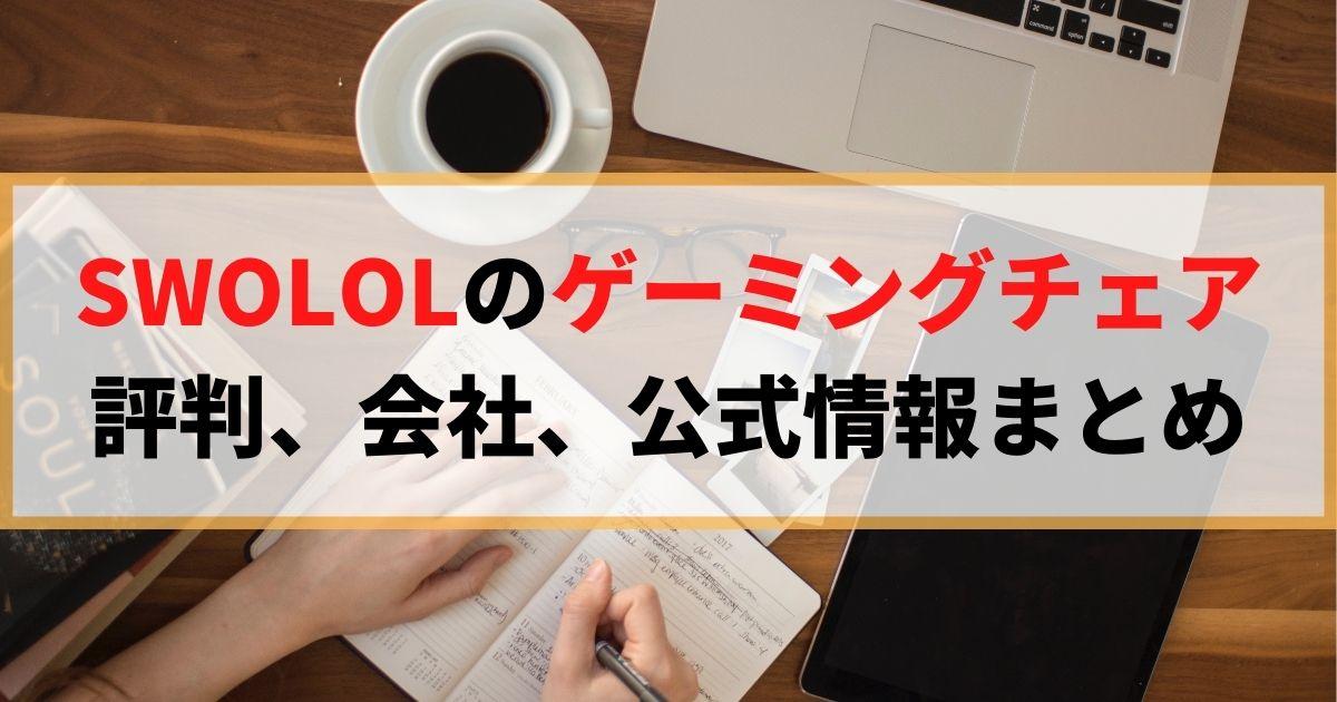 【まとめ】SWOLOLのゲーミングチェアの評判、会社、公式情報