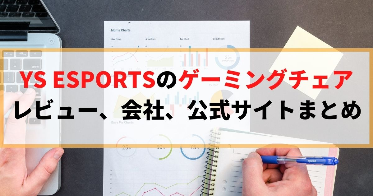 【レビュー】YS ESPORTSのゲーミングチェアを評価!会社や公式サイト情報も紹介!