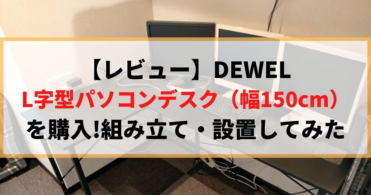【レビュー】DEWELのL字型パソコンデスク(幅150cm)を購入したので組み立てて設置してみた